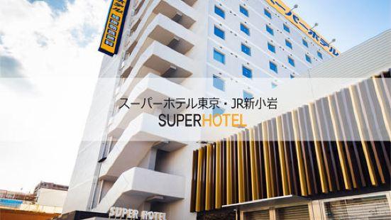 東京・JR新小巖 超級酒店
