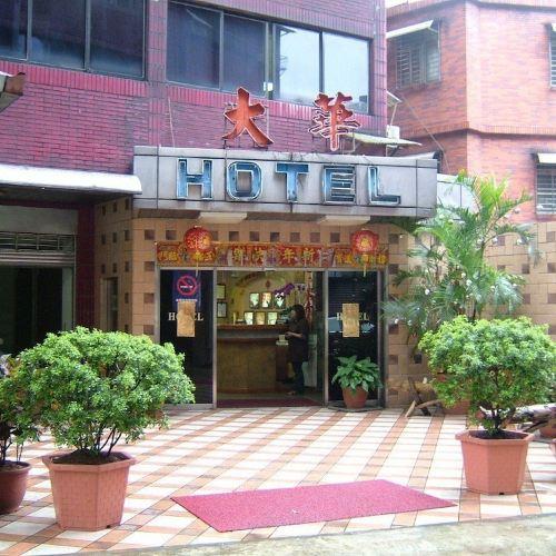 다화 호텔
