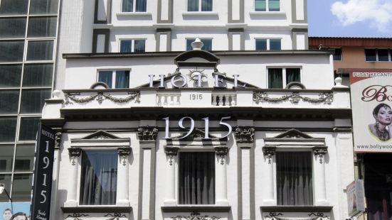 吉隆坡1915酒店