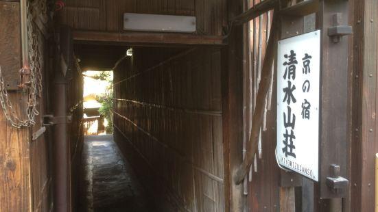 Minsyuku Kiyomizusanso