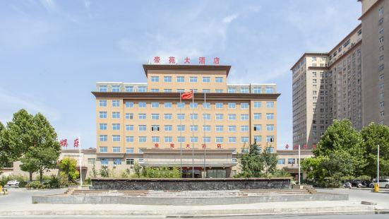 温縣帝苑大酒店
