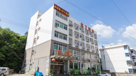布丁酒店(南京仙林大學城棲霞寺店)
