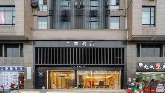 全季酒店(杭州湘湖萬達中路店)