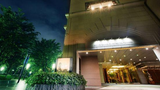富山奧克斯運河公園酒店