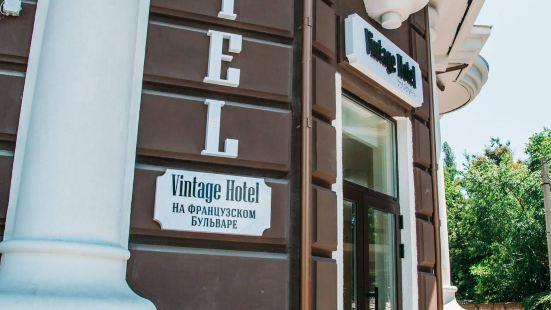 法國大道上的復古酒店