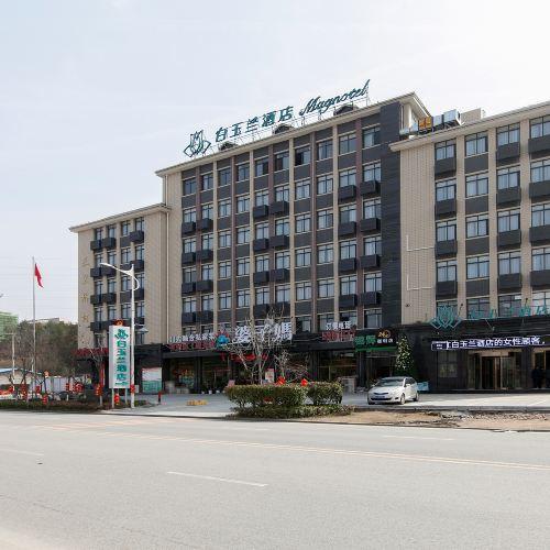 白玉蘭酒店(羅田塔山湖店)