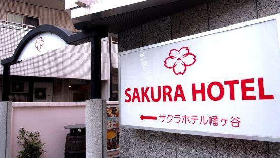 幡谷櫻花酒店