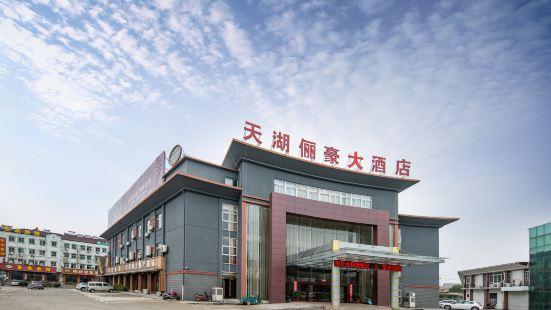 Tianhu Lihao Holiday Hotel