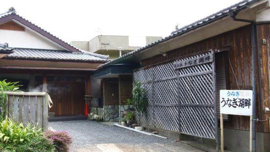 宇奈木湖畔日式旅館