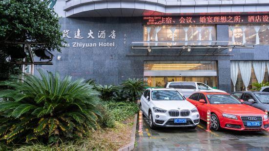 杭州致遠大酒店