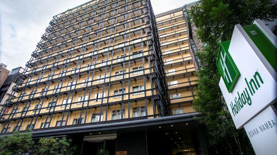 大阪難波假日酒店