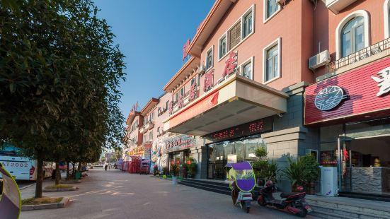 安順豫安居温泉酒店