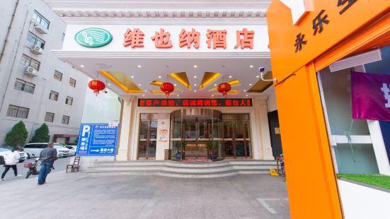 Vienna Hotel (Shanghai Songjiang Mall Miaoqian Street)