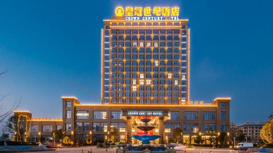 灌雲皇冠世紀酒店
