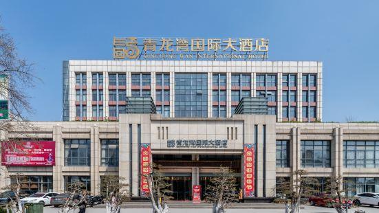 鍾祥青龍灣國際大酒店