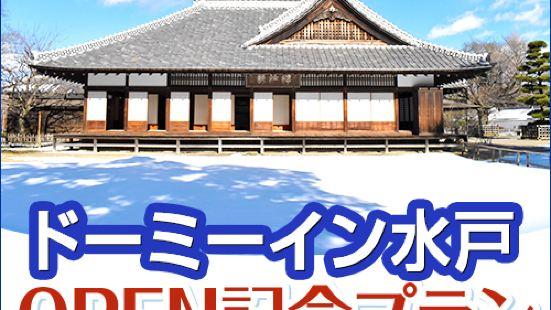 天然温泉 香梅之湯 多美迎水户(預訂於2019年12月1日開業)