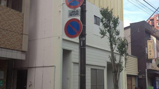 江户東京旅舍