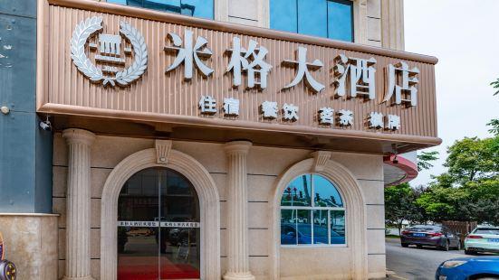 岳陽米格大酒店