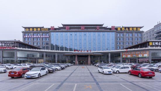 臨汾新能源大酒店