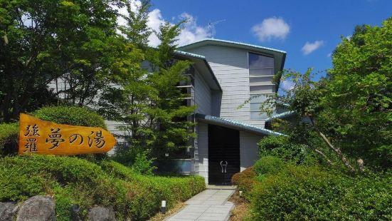 箱根強羅夢之湯日式温泉旅館