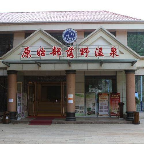 Yuanshi Buluo Wild Hot Spring Hotel