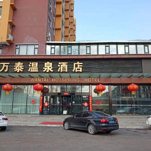 臨江萬泰温泉酒店