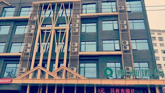 鄧州麒御酒店