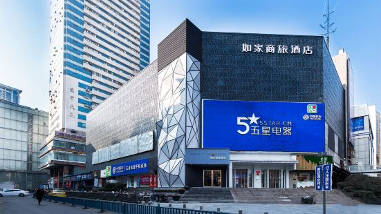 如家商旅酒店(南京新街口地鐵站洪武路步行街店)
