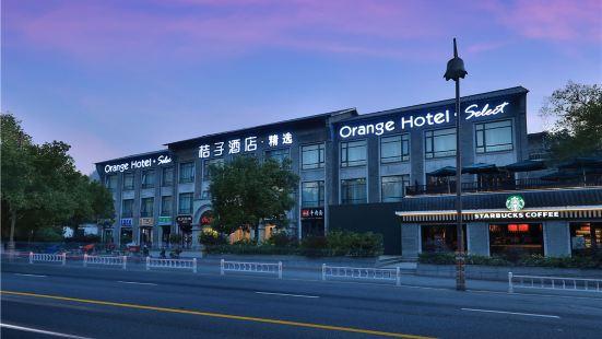 桔子酒店·精選(杭州西湖虎跑路店)