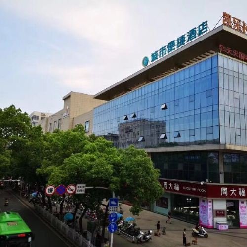City Comfort Inn (Dangyang Pedestrian Street Yasi International)