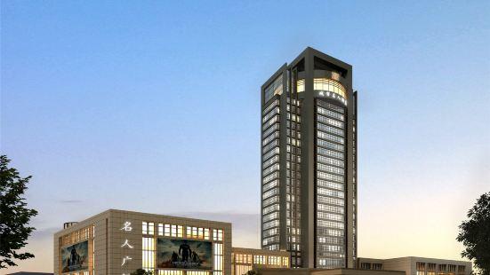 淮安城市名人酒店