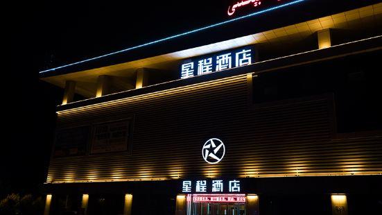 星程酒店(石河子客運站店)