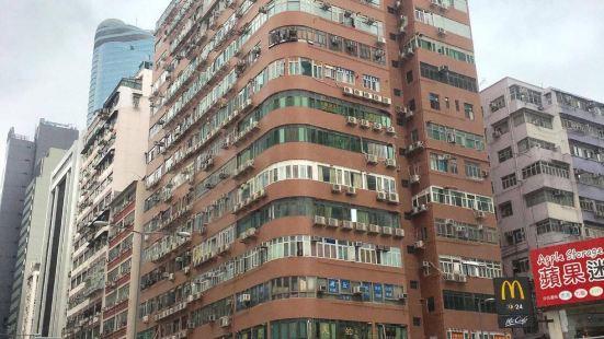 香港文苑賓館