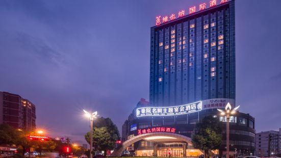 維也納國際酒店(義烏佛堂店)