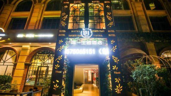 岳陽唯一主題酒店