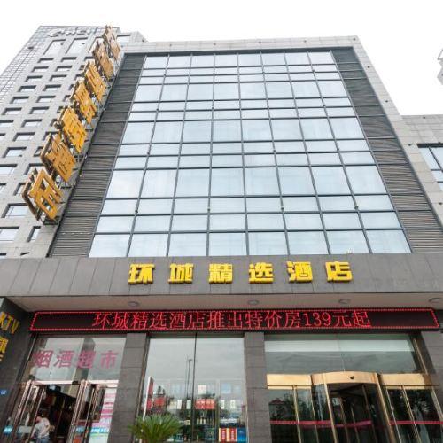 陽城環城精選酒店