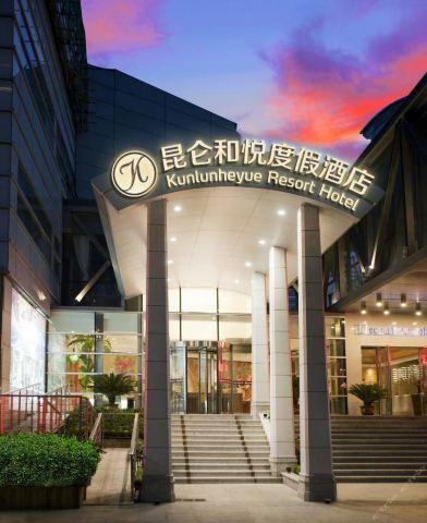青岛昆仑和悦度假酒店(豪华间)