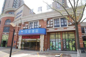 【浦东新区】汉庭酒店(上海野生动物园店)
