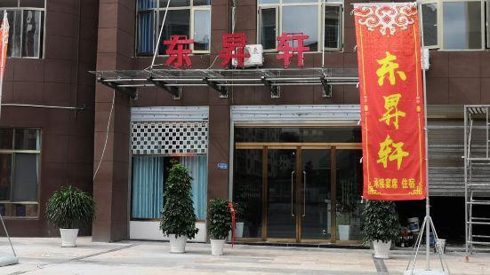 石泉東昇軒酒店