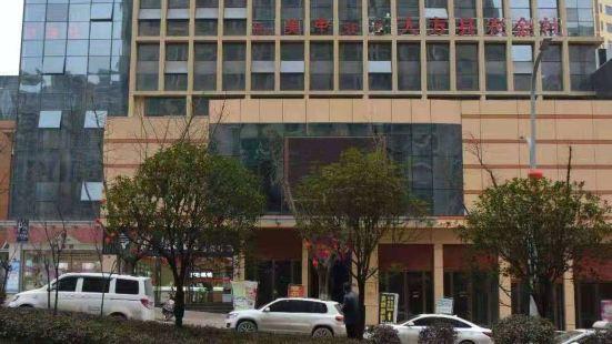大方摩爾酒店