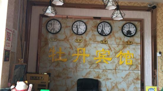 洛陽牡丹賓館