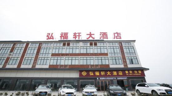 句容弘福軒大酒店