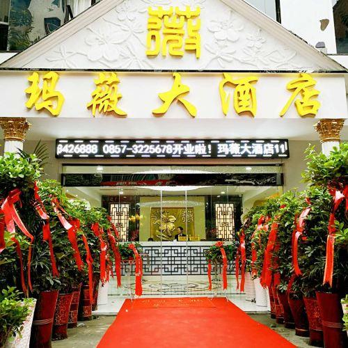 Mawei Hotel