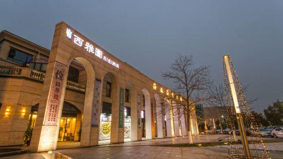 Xiyatu Moonlight Hotel