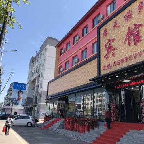 Chuntian Manxiang Hotel