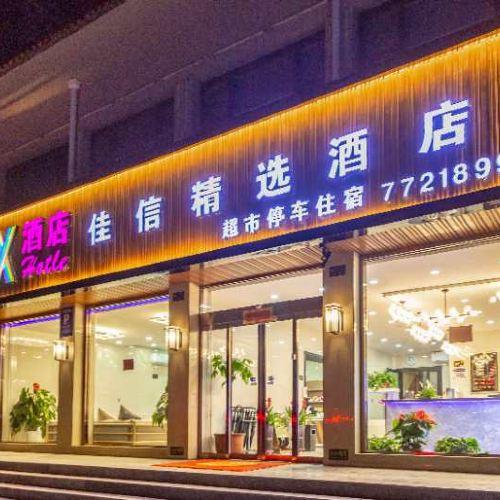 陽曲佳信精選酒店