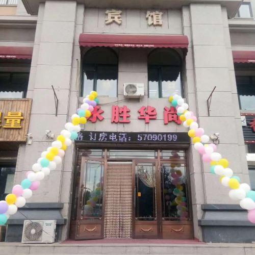 木蘭永勝華尚賓館