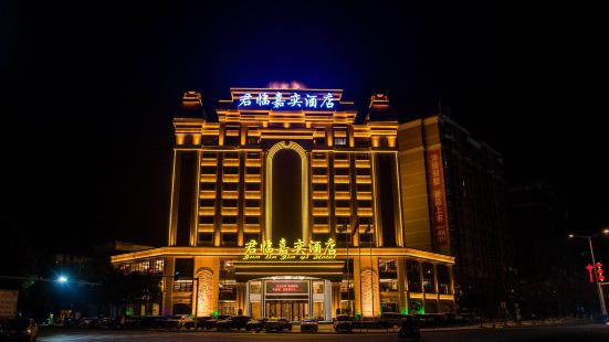 岳陽君臨嘉奕酒店