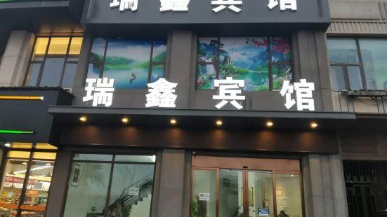 南昌瑞鑫賓館