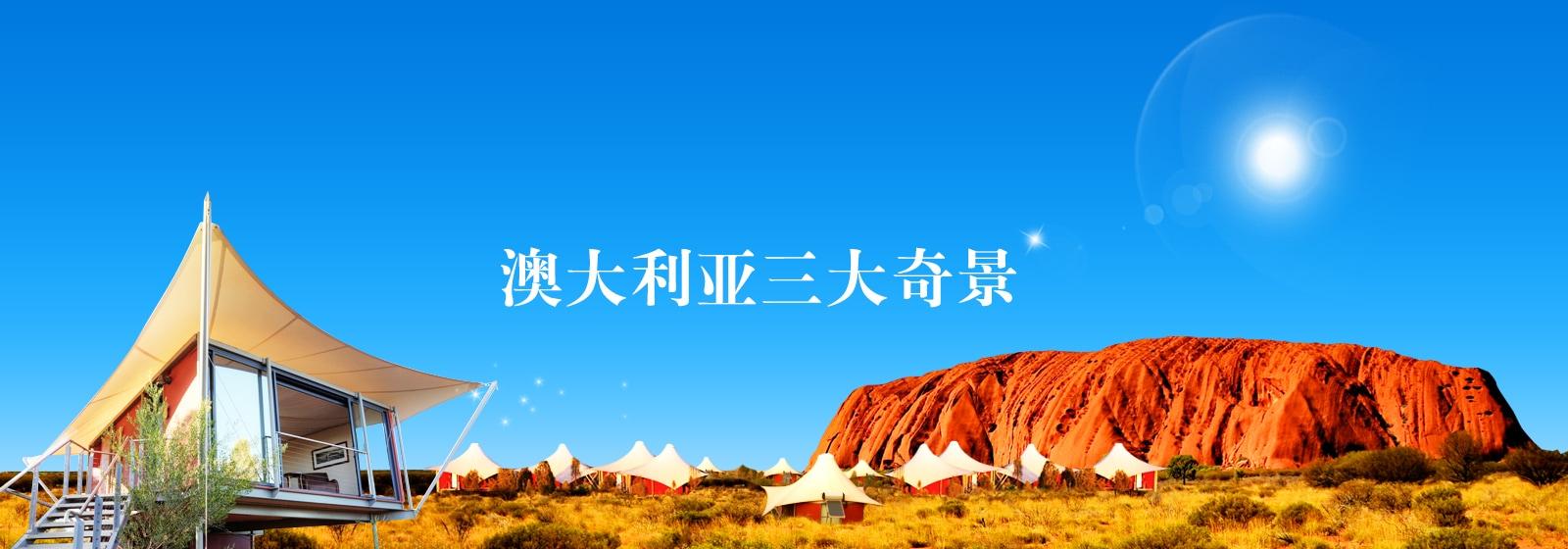 澳大利亚览三大奇景